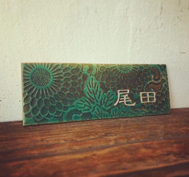 紅型と陶器のコラボ表札を沖縄からお届け