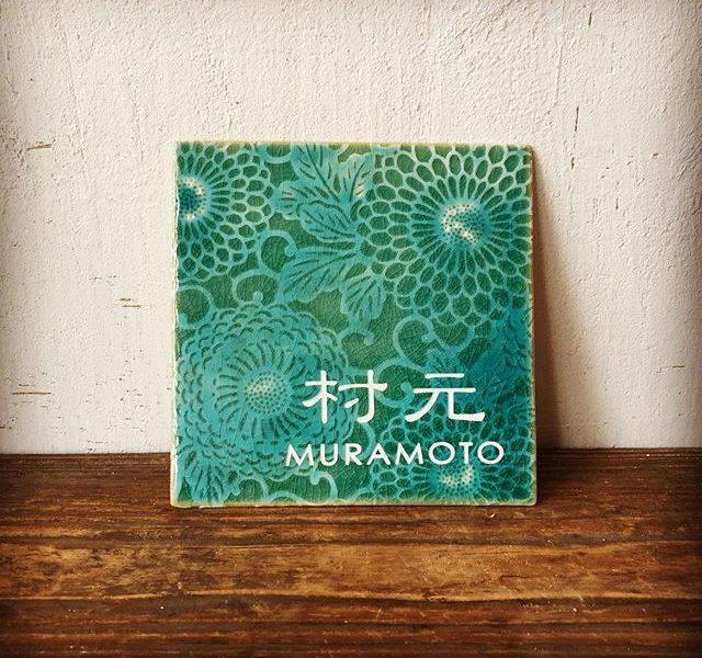 沖縄発の独自技法「紅型陶器」の表札 ・当店でしか手に入らない新しい陶器の表札はいかがですか?